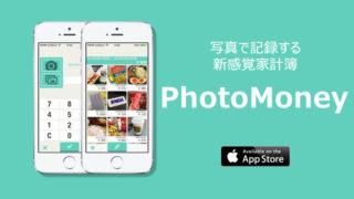 さっそくアプリのプロモーション動画を作成してみた☆iPhoneのiMovieでここまで出来る!