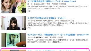 個人アプリ開発者のYouTube動画プロモーションの可能性