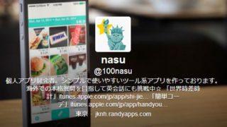 目指せ好感度UP!Twitterのアイコンとプロフィールを変えてみた☆