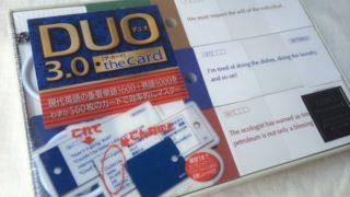 ついに「DUO」11周目に突入!the card(ザ・カード)を購入してみました☆