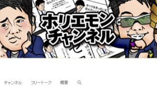 YouTube「ホリエモンチャンネル」のおすすめ動画ピックアップ☆