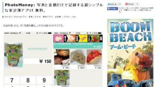 AppBankに「PhotoMoney」が掲載されました!ヤッターo(*^▽^*)o
