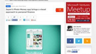 家計簿アプリ「PhotoMoney」がTHE BRIDGEに掲載されました。英語、やっぱり大事!!