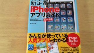 「世界時差時計」が『新定番!iPhoneアプリガイド』で紹介されました!しかも2ヶ所!!