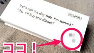「ザ・カード」の購入者だけが知っている!DUO3.0の名物キャラクターBobのシークレットメッセージを発見しました☆