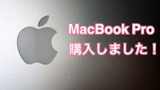 iPhoneアプリの収入でMacBook Pro購入しました!ところで個人アプリ開発者って儲かるの???