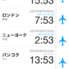 海外旅行に超便利!Randy Appsのアプリ活用方法を開発者自らが解説いたします☆