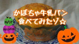 麻布十番モンタボーの「かぼちゃ牛乳パン」を食べてみたゾ☆美味しいパンでハッピーハロウィン〜♪