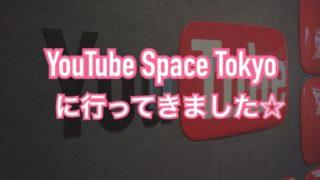 六本木ヒルズのYouTube Space東京に行ってきました!バイリンガール初オフ会レポート☆