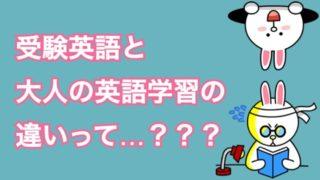 受験英語と大人の英語学習の違いは音読にあり!?英語の成績が悪かったからと言って、諦めるのはまだ早い!!
