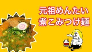 ラーメン屋さんかと思ったら高級割烹!?池袋の『元祖めんたい煮こみつけ麺』にビックリ☆美味しいネ、コレは!