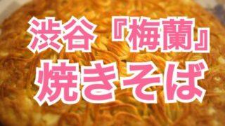 渋谷の『梅蘭』で名物焼きそばを食べてきた!でも実は、焼きそば以外のメニューも大充実の中華料理店でした☆