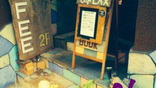 【東京カフェ巡り】まさに渋谷の隠れ家カフェ。友達の家に遊びにきたみたいな雰囲気でリラックス!(渋谷・LAX)