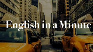 『DUO3.0』に出てくるイディオムを1分間で復習!英語学習の超オススメ動画をご紹介します☆