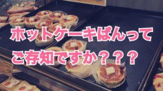『ホットケーキぱん』ってご存知ですか???スポイトに入ったメープルシロップを自分でしぼるのが楽しい☆