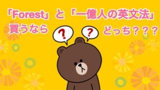 人気英語文法書『Forest』と『一億人の英文法』買うならどっち???
