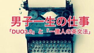 男子一生の仕事としての「DUO3.0」「一億人の英文法」
