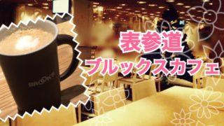【東京カフェ巡り】雰囲気はまるで学食!?座席数が多いので歩き疲れた時の休憩にオススメ☆(表参道・ブルックスカフェ)
