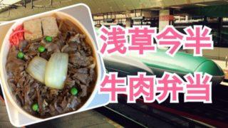 東京駅オススメ駅弁!グランスタで買える浅草今半「牛肉弁当」が安くてウマい☆