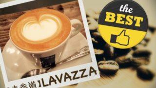 【東京カフェ巡り】イタリアのNO.1コーヒーが飲める穴場店!イルミネーション見物にオススメかも!?(表参道・LAVAZZA)