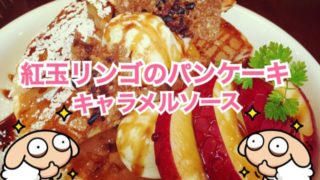 期間限定!恵比寿アクイーユの「紅玉リンゴのパンケーキ」に・・・おもわず唸った☆