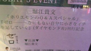 生ホリエモンに会ってきたゾ☆下北沢「ホリエモンのQ&Aスペシャル」