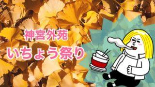 【2014年神宮外苑いちょう祭り】食べたいB級グルメはコレだ!パンフレットを見ながら作戦を練ってみた☆
