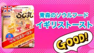 イギリストーストの新しい仲間を発見!「青森県産ホタテマヨ」と「焙煎ピーナツクリーム&苺ジャム」☆