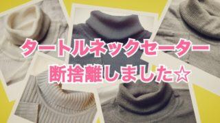 【断捨離】タートルネックセーターを断捨離しました!かわりに○○があればオシャレ&暖か☆