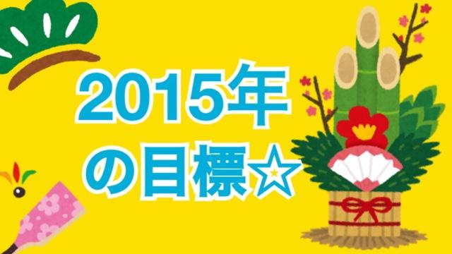 写真 2014-12-31 18 10 11 (1)