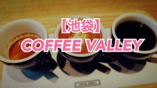 【東京カフェ巡り】池袋ジュンク堂の帰り、美味しいコーヒーを飲みつつ本を読むのにぴったりなカフェ(池袋・コーヒーヴァレー)