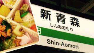 海の幸満載!新青森駅で買った駅弁「北の彩」が美味しかったですヨ☆