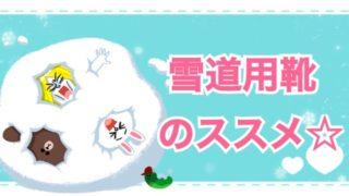 親愛なる東京および首都圏在住の皆さまへ。今年こそ雪道用の靴を用意してみませんか?