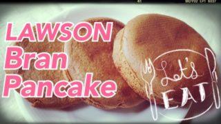 【低糖質ダイエット】ローソン「ブランのパンケーキ」食べてみました!甘さ、食感に大満足☆