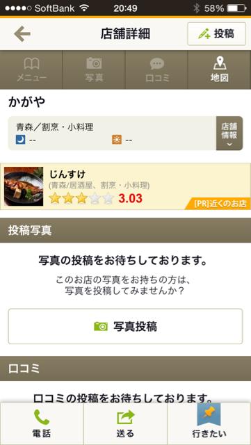 写真 2014-12-04 20 53 19