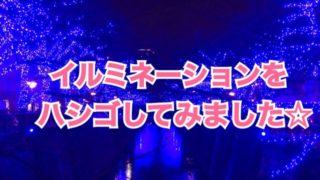 「中目黒」→「五反田・大崎」とイルミネーションを歩いてハシゴしてみました☆中目黒トイレ情報もあり(笑)