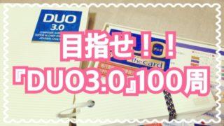 目指せ『DUO3.0』100周!ようやくゴールへの道のりが見えてきましたヨ☆