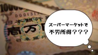 これもある意味、不労所得(笑)???気がついたらスーパーのポイントカードにお金が貯まっていたという話☆