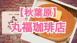 【東京カフェ巡り】電脳都市と古き良き喫茶店の不思議な融合!?アキバで食べる懐かしのホットケーキ☆(秋葉原・丸福珈琲店)