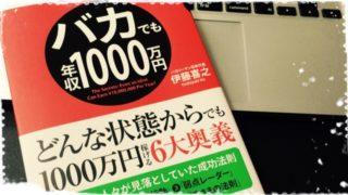 【読書】ネットでの存在感を強めるための3つの作戦。『バカでも年収1000万円』を読んでみました☆