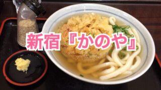 新宿でサクッと食事を済ませるならココ!『かのや』のうどんが安くて美味しいですヨ☆