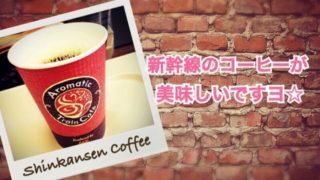 新幹線のコーヒーが結構美味しい件