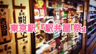 日本各地の人気駅弁が大集合!東京駅『駅弁屋 祭』