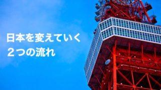 東京から。地方から。日本を変えていく2つの流れ。
