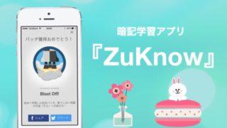 知をシェアしていく未来。暗記学習アプリ『ZuKnow』が面白い☆