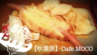 【東京カフェ巡り】名物の超巨大ホットドックに齧りつけ!完全分煙で落ち着ける雰囲気のオススメカフェ☆(秋葉原・Cafe MOCO)
