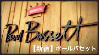 【東京カフェ巡り】超高層オフィスビルの地下にある、使い勝手の良いカフェ(新宿・ポールバセット)