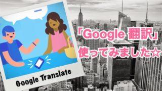 もう英語を勉強する必要がなくなった!?スゴいと噂の「Google翻訳」アプリを使ってみました☆