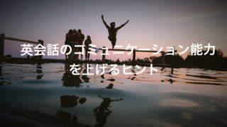 日本人の英会話のコミュニケーション能力を上げるヒントが詰まったYoutube動画