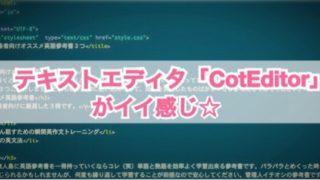 Macのテキストエディタ「CotEditor」がイイ感じ!プロっぽい画面にめっちゃテンションが上がった(笑)